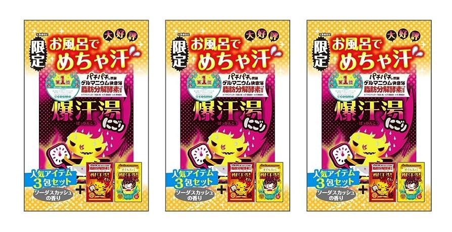 雰囲気薄める経営者【まとめ売り】数量限定 爆汗湯 ランキング1位記念3包セット×3袋