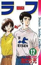 ラフ(12) (少年サンデーコミックス)