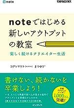 表紙: Noteではじめる 新しいアウトプットの教室 楽しく続けるクリエイター生活 できるビジネスシリーズ | まつゆう*