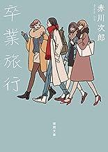 表紙: 卒業旅行〈新装版〉 (徳間文庫) | 赤川次郎