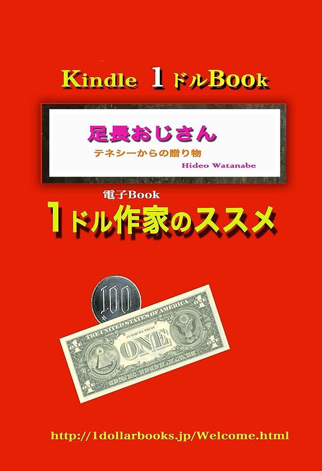 自分自身チーム銛足長おじさん Kindle 1dollarBooks