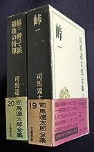 司馬遼太郎全集(19)(20) 峠 酔って候 最後の将軍  2冊
