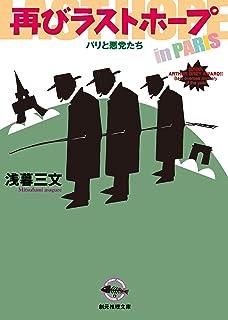 再びラストホープ パリと悪党たち 〈ラストホープ〉 2