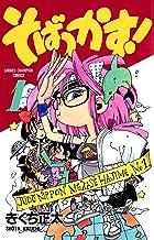 表紙: そばっかす! 1 (少年チャンピオン・コミックス)   きくち正太