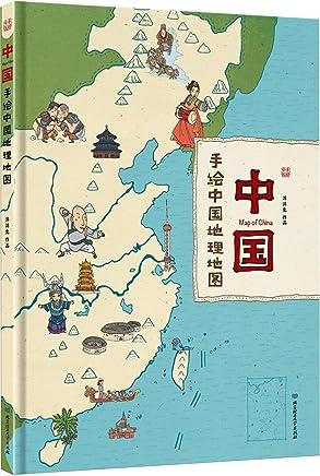 中国:手绘中国地理地图