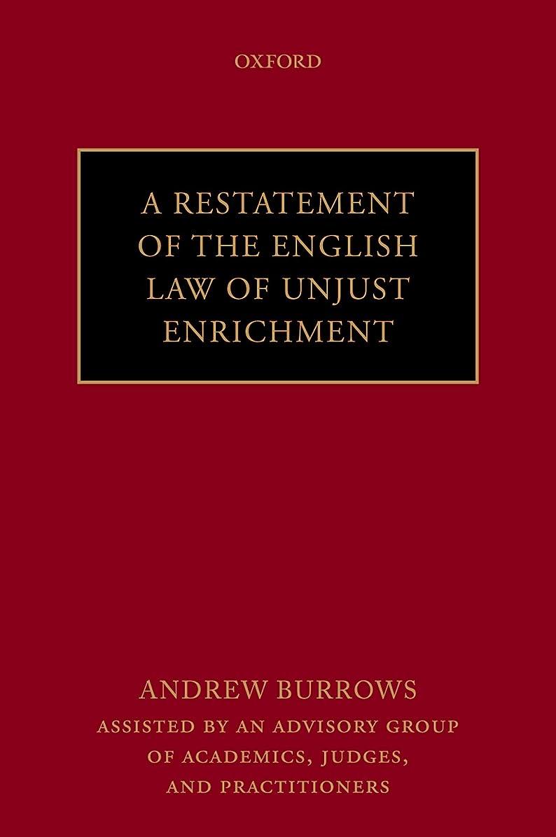 実行句法律A Restatement of the English Law of Unjust Enrichment (English Edition)