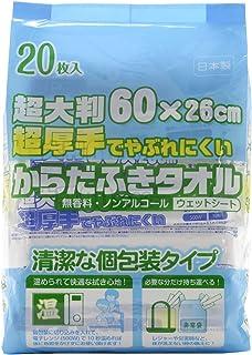 ストリックスデザイン からだ拭き用 タオル ウェットタイプ ノンアルコール 無香料 約縦60×横26cm 超 大判 厚手 個包装 清潔 介護 日本製 SK-029 20本入