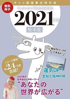 キャメレオン竹田の開運本 2021年版 1 牡羊座【キャメ国屋書店特別無料版】