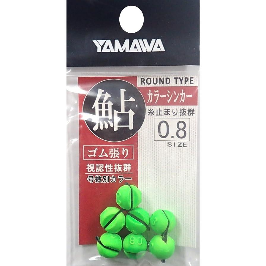 インキュバスブラウン優勢ヤマワ産業(Yamawa Sangyo) カラーシンカー ラウンドタイプ / グリーン 0.8号