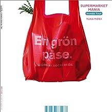 表紙: スーパーマーケットマニア 北欧5ヵ国編 | 森井ユカ