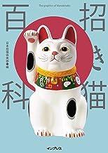 表紙: 招き猫百科   日本招猫倶楽部