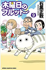 木曜日のフルット(9) (少年チャンピオン・コミックス) Kindle版