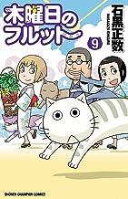 木曜日のフルット(9) (少年チャンピオン・コミックス)