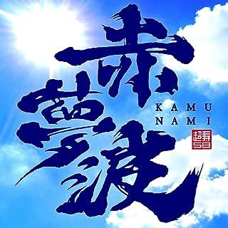 赤夢波-KAMUNAMI-