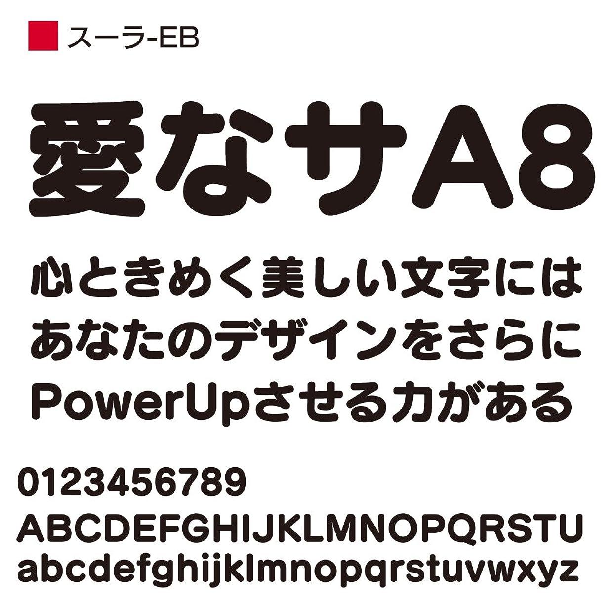 骨の折れる監督する汚すOpenType スーラ Pro-EB for Mac [ダウンロード]