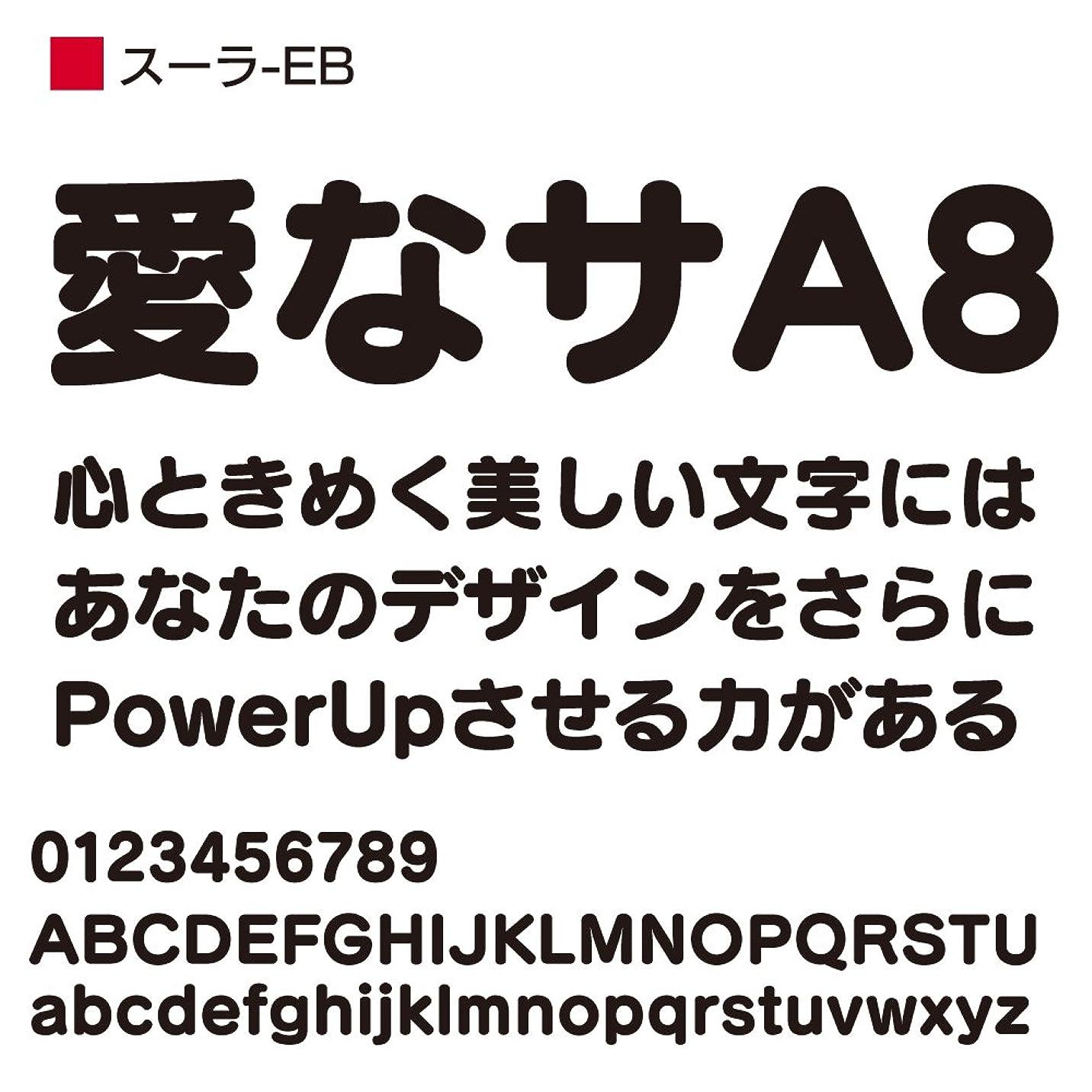 夜間革命的毎月OpenType スーラ Pro-EB for Mac [ダウンロード]