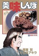 表紙: 美味しんぼ(45) (ビッグコミックス) | 花咲アキラ