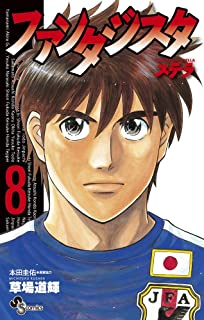 ファンタジスタ ステラ 8 (8) (少年サンデーコミックス)