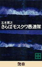 表紙: 艶歌 【五木寛之ノベリスク】 (講談社文庫) | 五木寛之