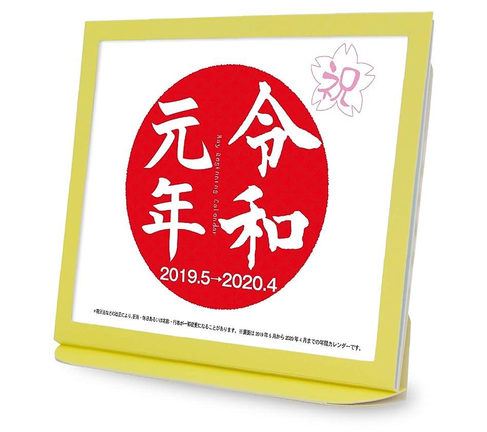 創始者教室きらきら令和元年2019年5月始まり卓上カレンダー シンプル エコな紙製 六曜なし