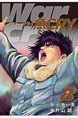 魚CRY 8 Kindle版