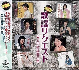 歌謡リクエスト 女の歌謡曲 JCU-107
