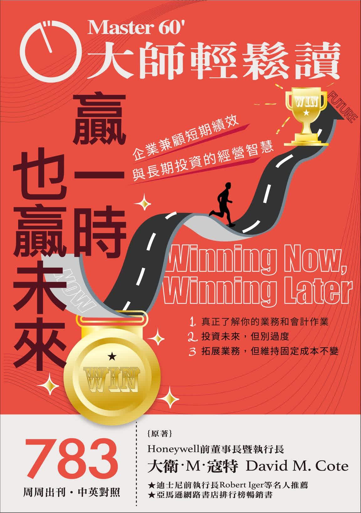 贏一時也贏未來: 企業兼顧短期績效與長期投資的經營智慧 (大師輕鬆讀 Book 783) (Traditional Chinese Edition)