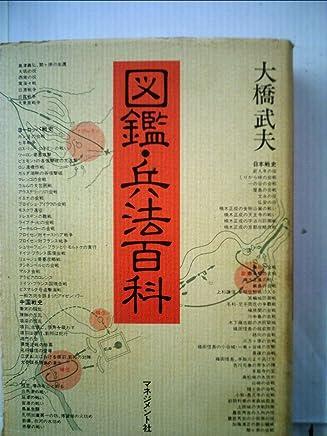 図鑑・兵法百科―組織運用のルネッサンス