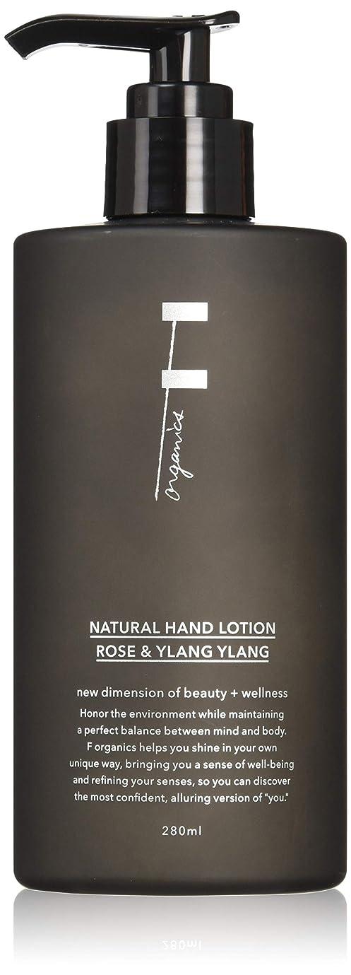 弁護ぜいたく格差F organics(エッフェオーガニック) ナチュラルハンドローション ローズ&イランイラン 280ml
