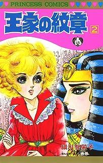 王家の紋章 2 (プリンセス・コミックス)