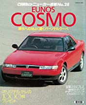 <復刻版> ニューカー速報 NO.28 EUNOS COSMO(ユーノスコスモ)