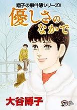 翔子の事件簿シリーズ!! 26 優しさのなかで (A.L.C. DX)