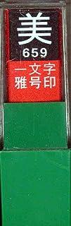 墨運堂 印鑑 雅号印 一文字 美 白文 29659