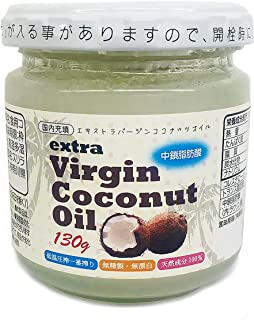 エキストラバージンココナッツオイル(130g)