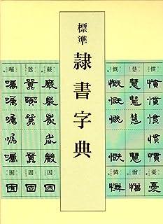 標準 隷書字典