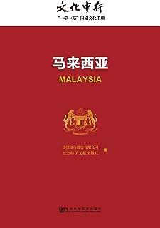 马来西亚 (文化中行一带一路国别文化手册)