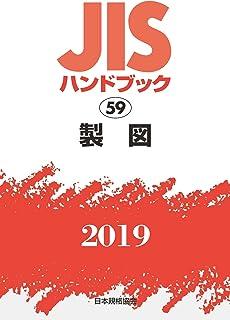 JISハンドブック 製図 (59;2019)