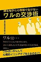 表紙: 嫌な相手の心理戦で負けないワルの交渉術 (SMART BOOK)   トラベル語学研究会