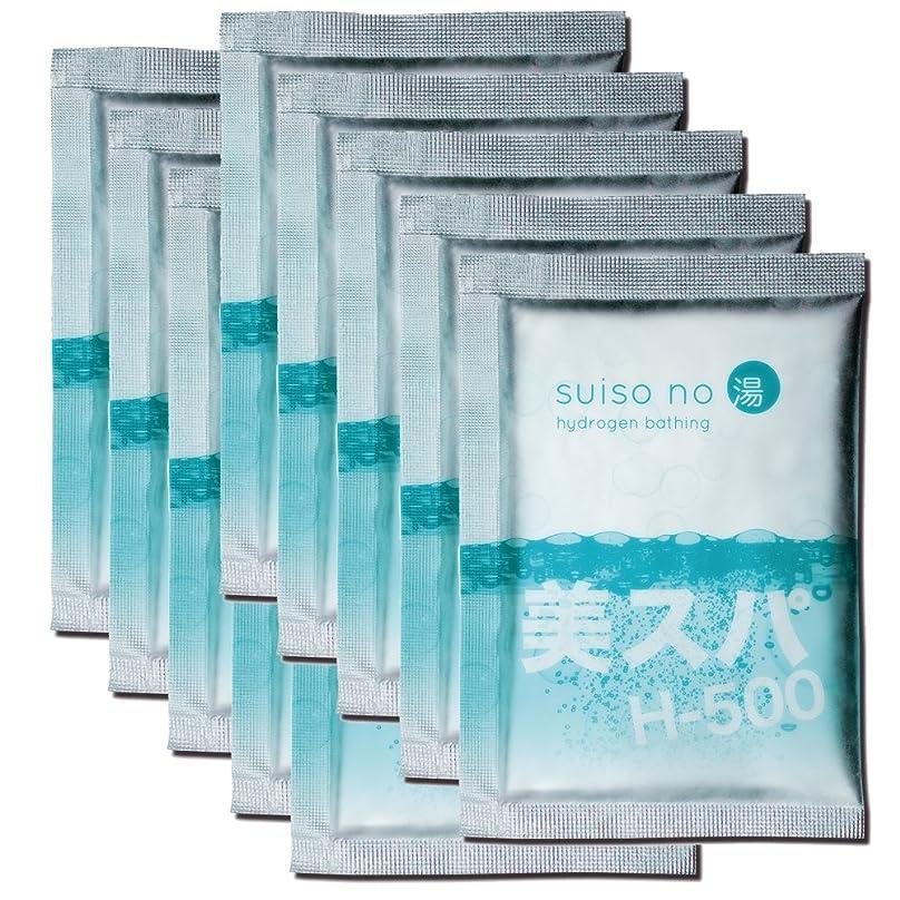 ゆり大脳加速度水素の湯 美スパH-500 10袋セット