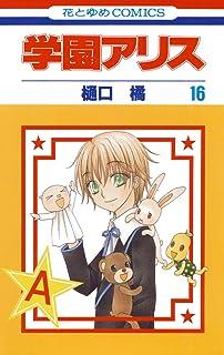 学園アリス 16 (花とゆめコミックス)