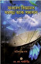 Amazon in: Assamese - School Textbooks / Textbooks & Study