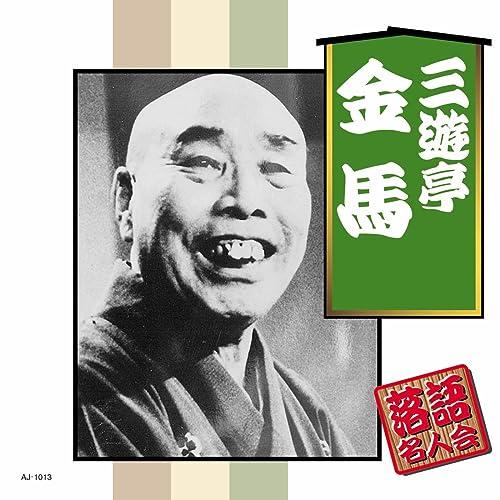 Amazon Music - 三遊亭金馬の孝...
