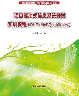 项目驱动式信息系统开发实训教程(PHP MySQL jQuery)