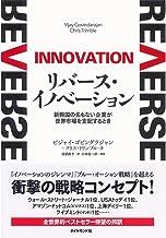表紙: リバース・イノベーション | ビジャイ ゴビンダラジャン