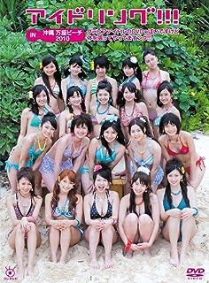 アイドリング!!!IN 沖縄 万座ビーチ2010グラビアアイドルのDVDっぽいですけど体を張ってやってますング!!!