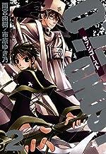表紙: 07-GHOST: 2 (ZERO-SUMコミックス) | 雨宮 由樹