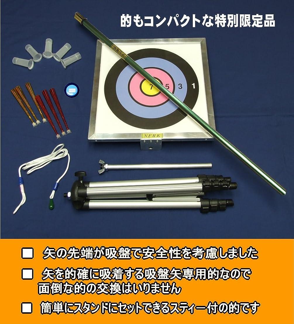 メガロポリスアート統合みんなで楽しく簡単吹矢? 吸盤式競技的スタンドセット700seriesQKS