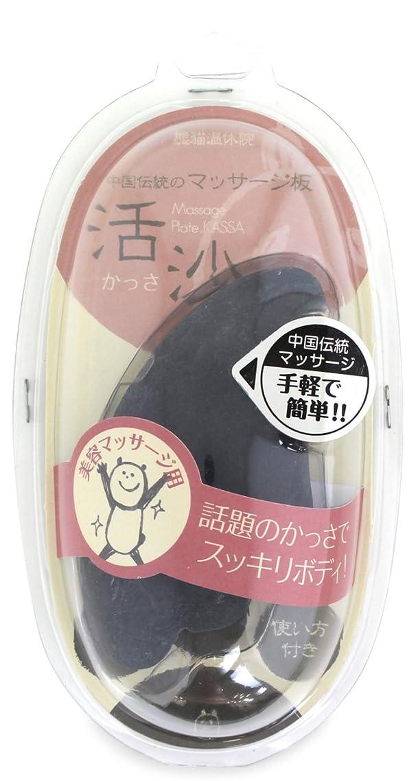 先住民ブランドグリーンランドライブエンタープライズ かっさプレート 熊猫活沙 美容マッサージ用 ZC-BKS-0301