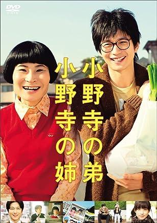 小野寺の弟・小野寺の姉 通常版 [DVD]