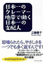 表紙: 日本一のクレーマー地帯で働く日本一の支配人   三輪 康子